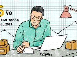 15 ข้อที่เจ้าของ SME ควรคิดสู้ศึกธุรกิจปี 2021