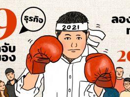 9 ธุรกิจน่าจับตามองลองทำได้ในปี 2021