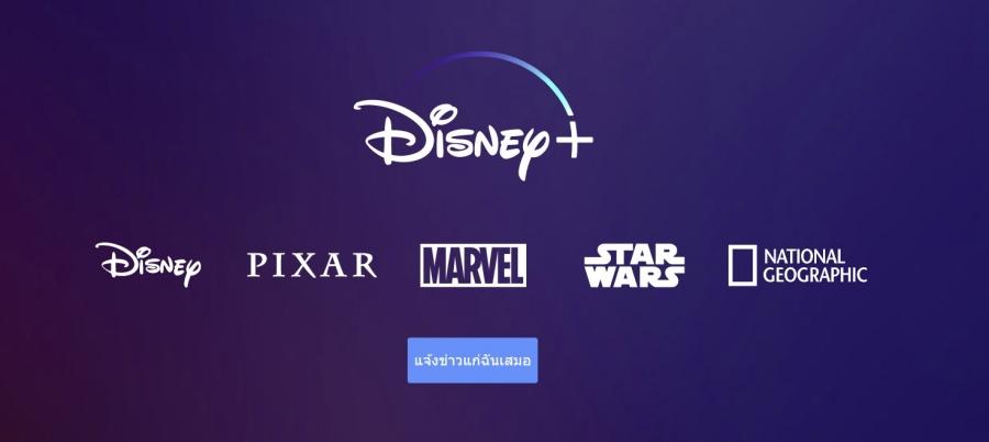 หน้าเว็บ Disney+ภาษาไทย