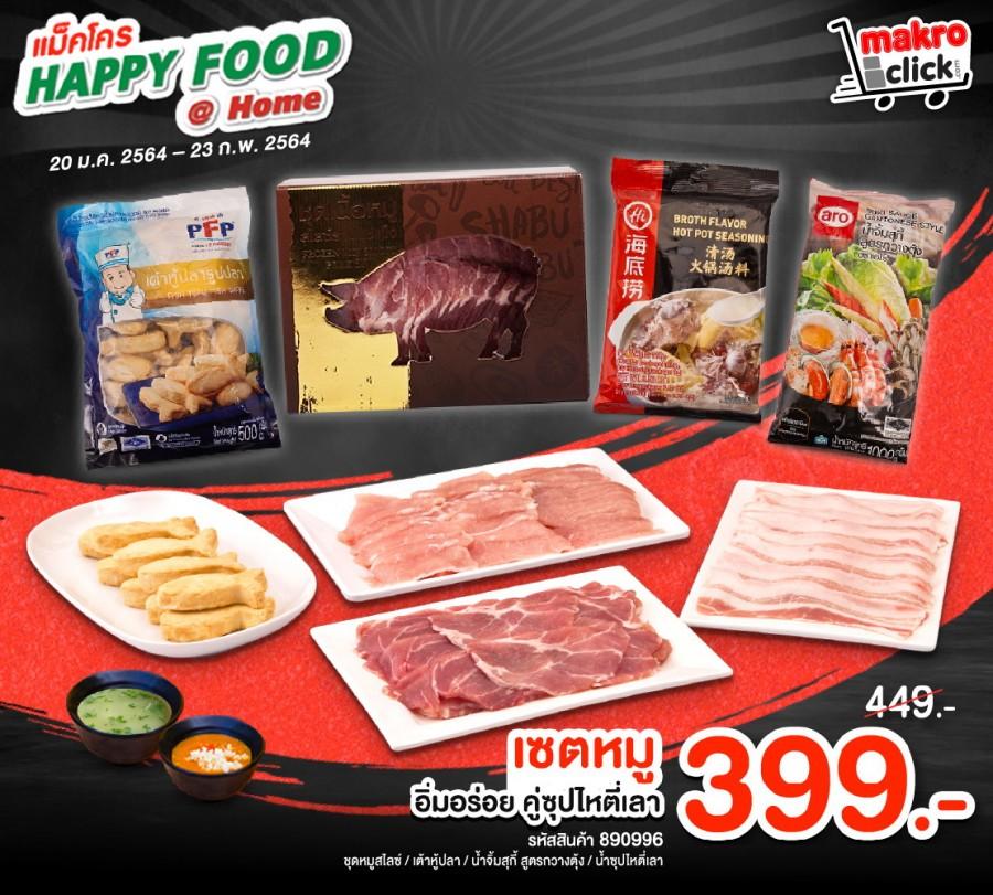 แม็คโคร Happy Food @ Home