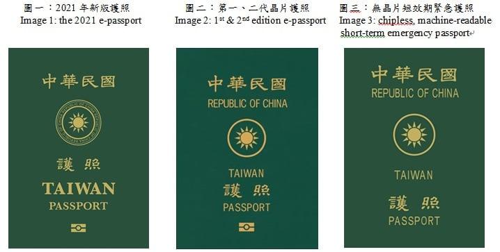 พาสปอร์ต ไต้หวัน Taiwan Passport