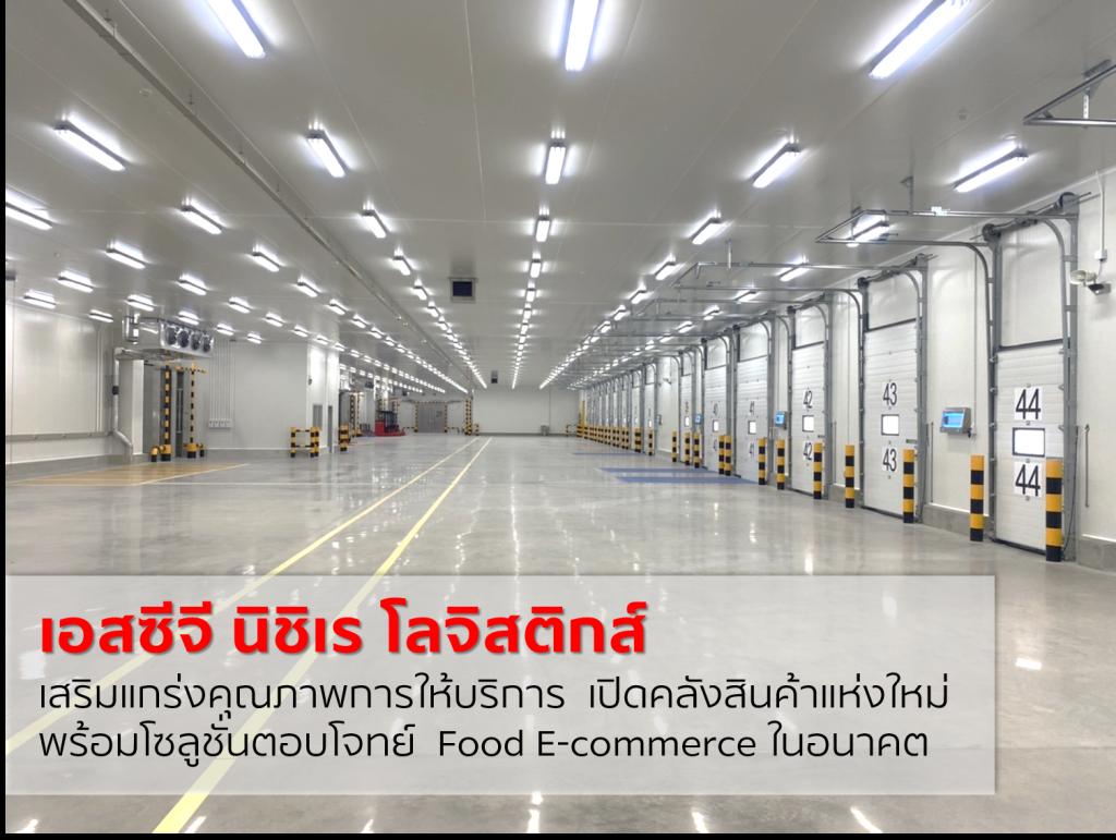 SCG Food E-Commerce