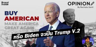 Biden Trump Buy American