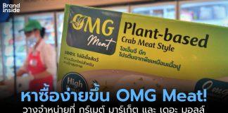 omg meat
