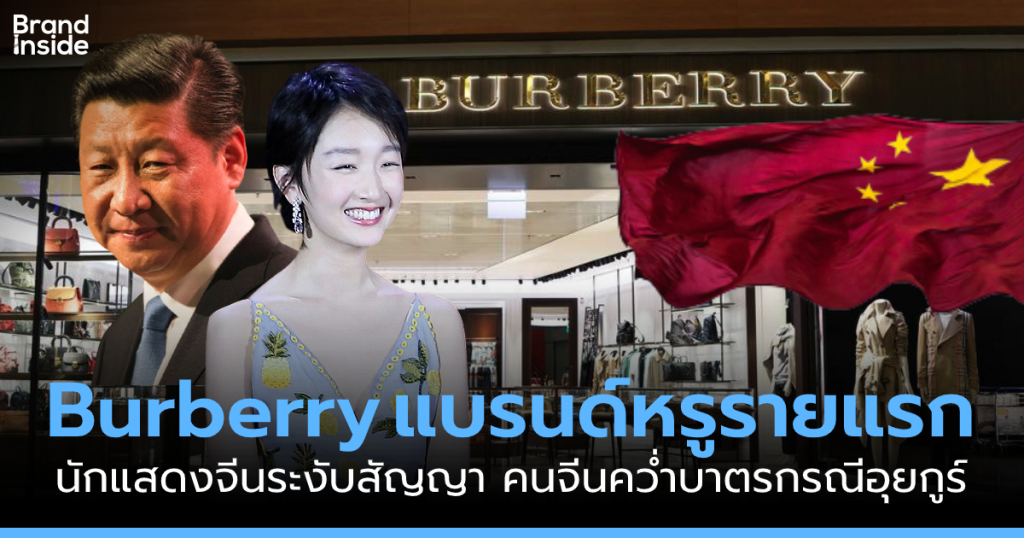 Burberry in China