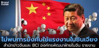 CGTN China Xinjiang forced labor