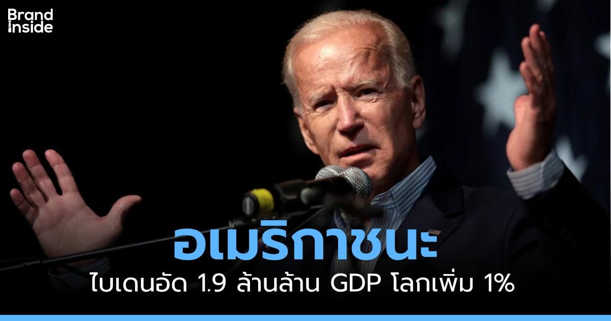 Joe Biden Stimulus Bill