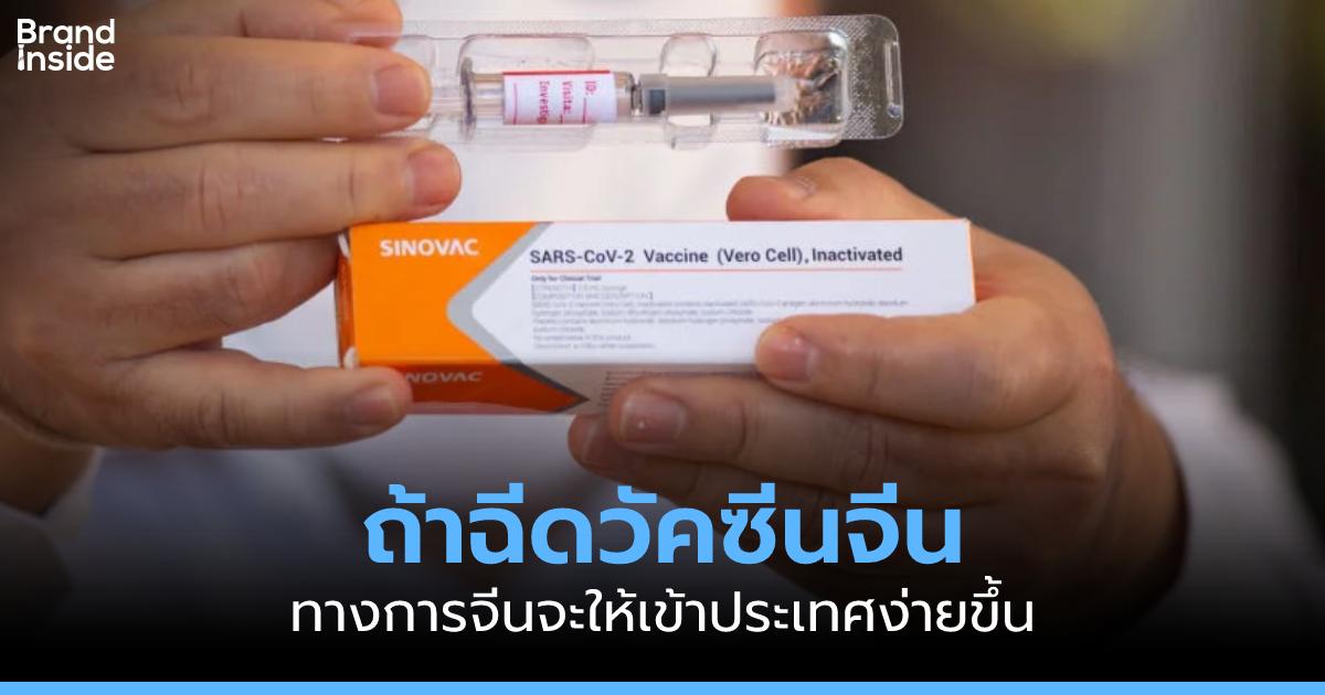 vaccine china sinovac