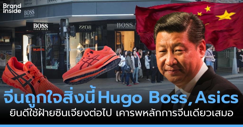 Hugo Boss, Asics - Xinjiang cotton