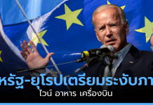 Joe Biden USA v.s. Europe
