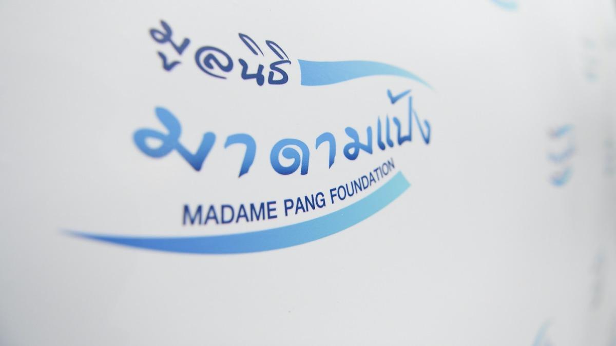 madam pang foundation