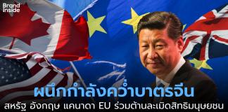 Sanction China