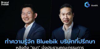 bluebik