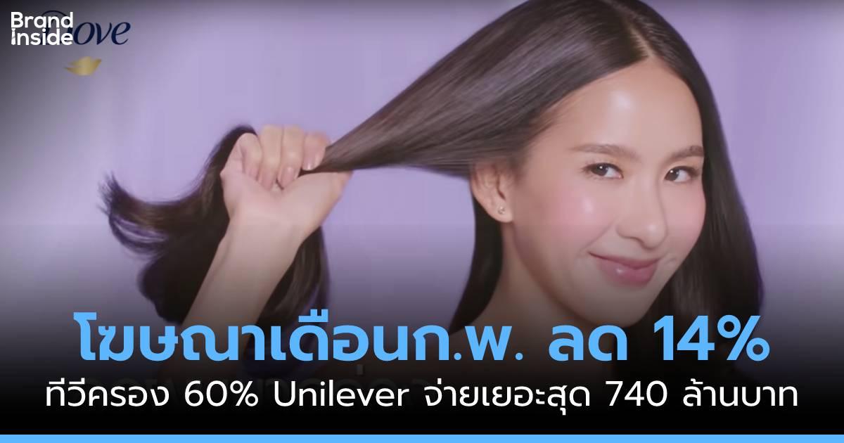 โฆษณา dove