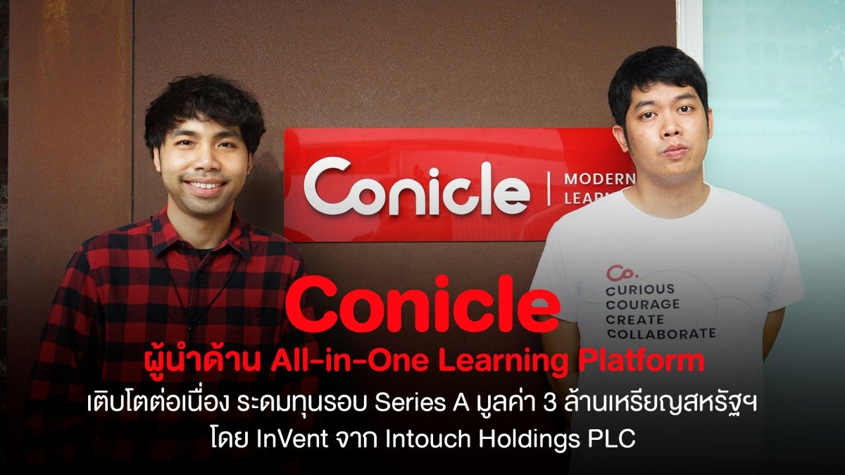 Conicle
