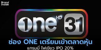 one ipo