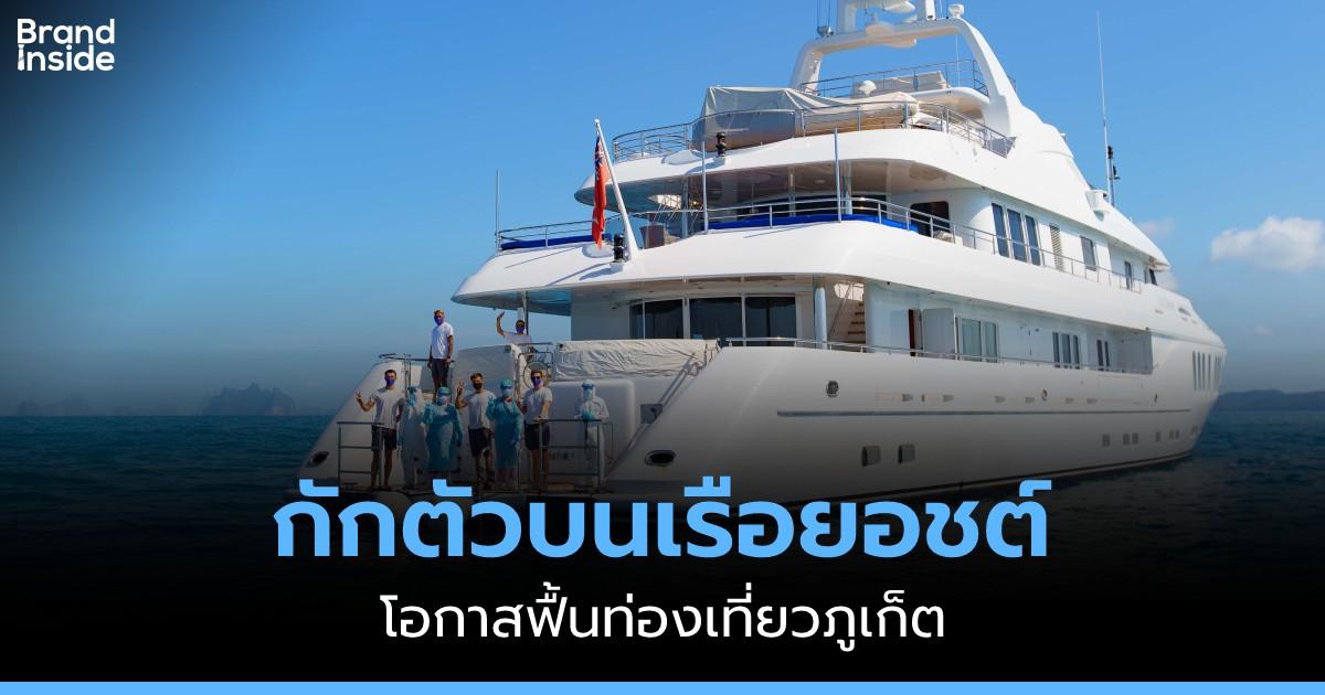 yacht digital quarantine