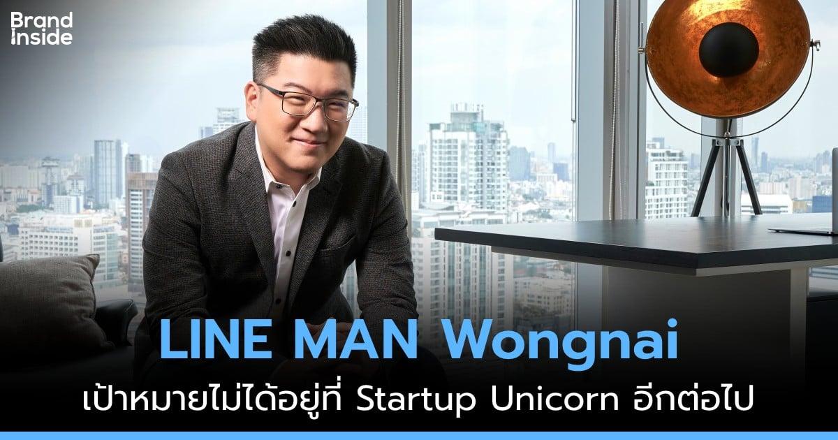 yod line man wongnai