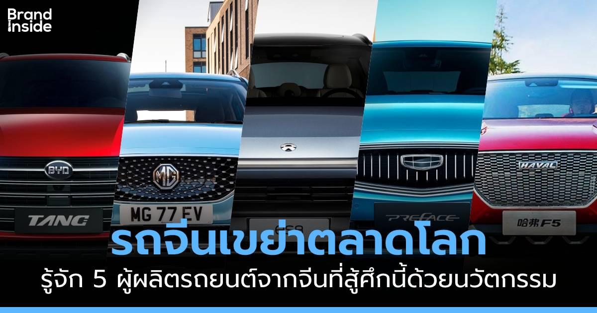 รถยนต์จีน