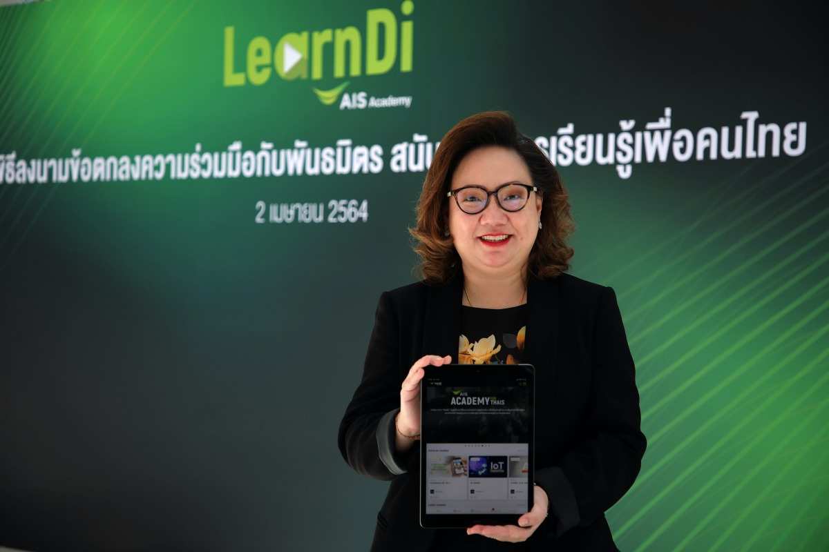 LearnDi by AIS Academy