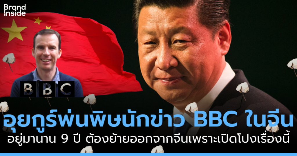 BBC in China in case forced labor in Xinjiang