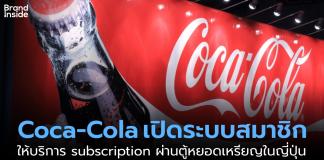 Coca-Cola subscription