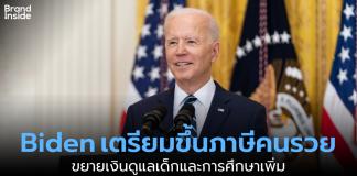 ๋Joe Biden increase tax rich