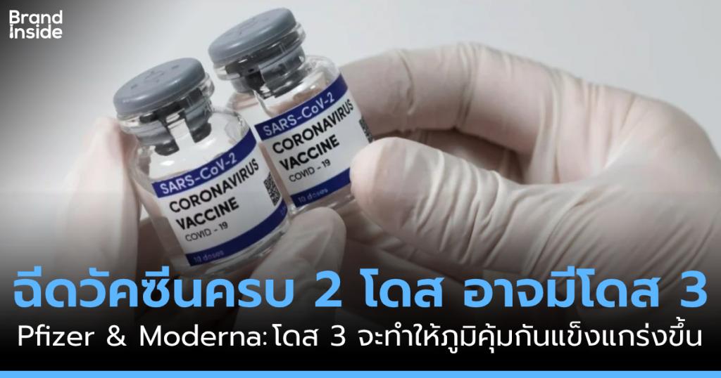 Pfizer, Moderna covid-19 vaccine