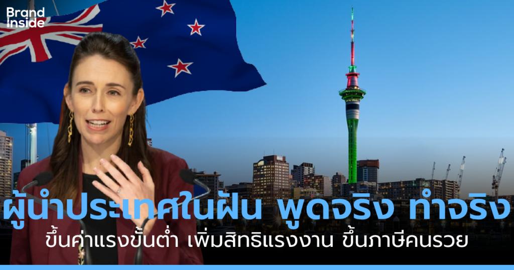 ์New Zealand raise minimum wage increase tax rich