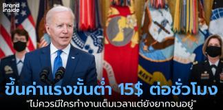 Joe Biden raise minimum wage 15usd per hour