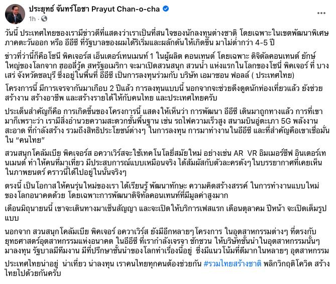 Prayuth Chan O Cha