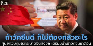Sinovac China Vaccine