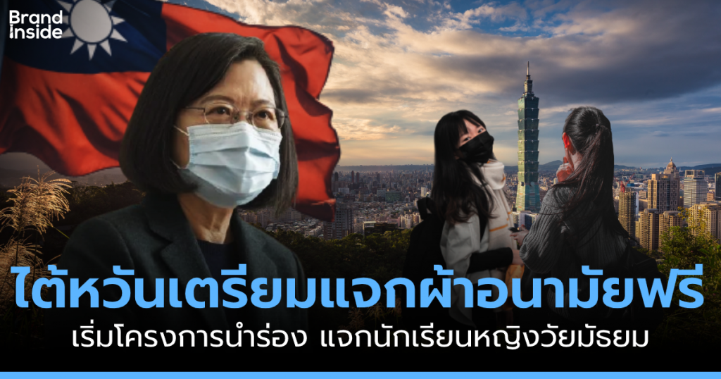 Taiwan free menstrual pads