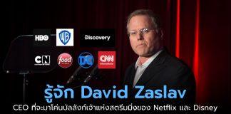 david zaslov ceo warner media discovery (2)