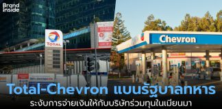 total chevron myanmar