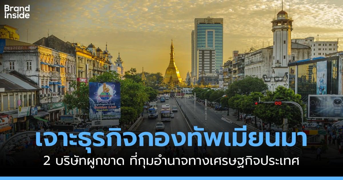 myanmar govt military business