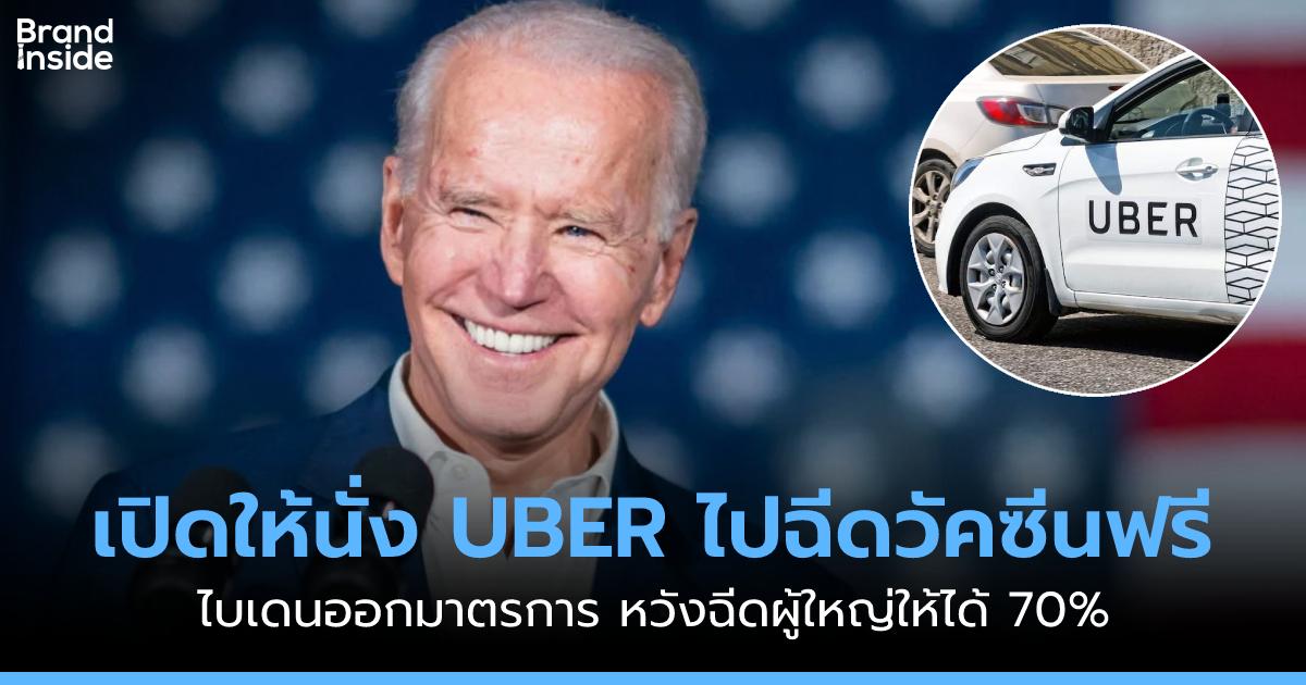biden uber free