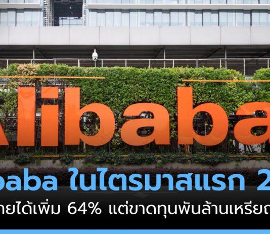 alibaba q1 2021 performance report