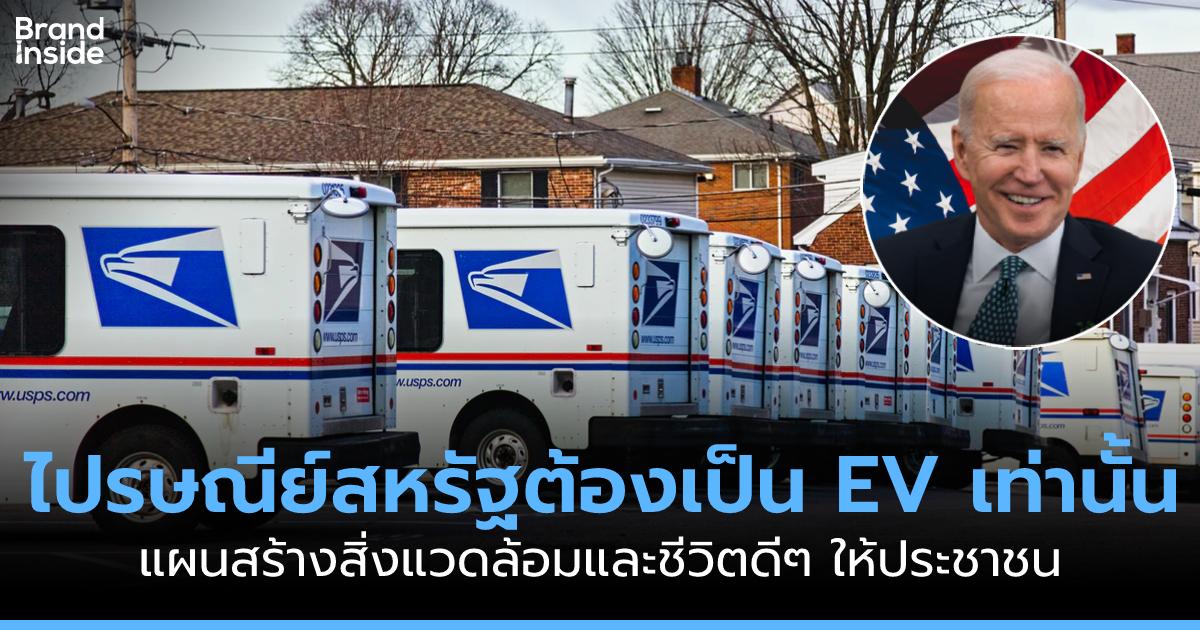 USPS EV