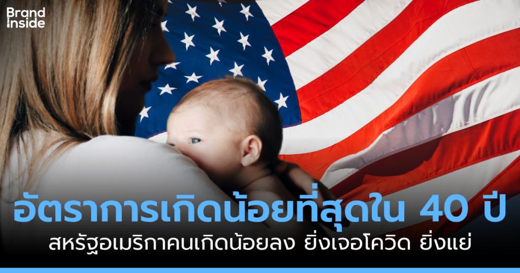 America birthrate