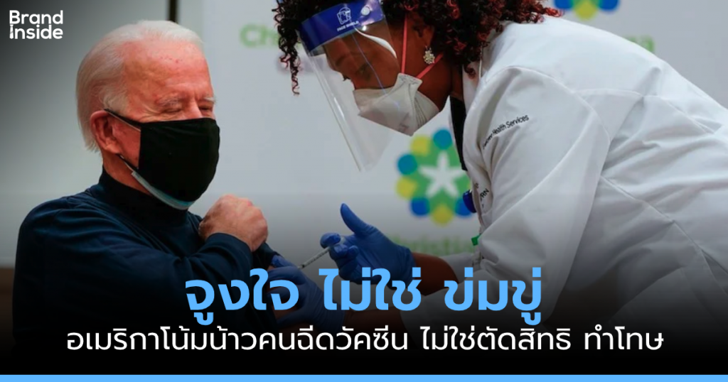 Biden Vaccination