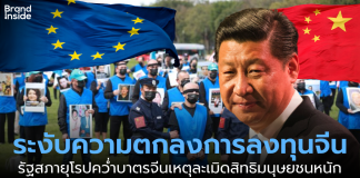 EU suspend investment agreement China