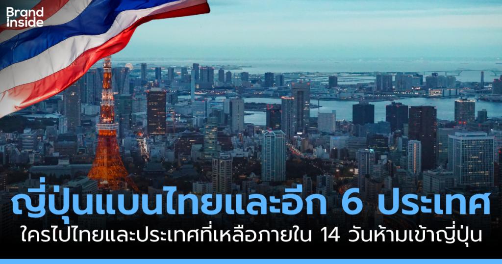 Thailand travel ban in Japan