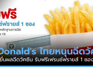 McDonald's COVID-19 Vaccine
