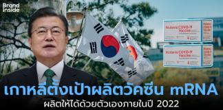 South Korea will produce covid 19 mRNA