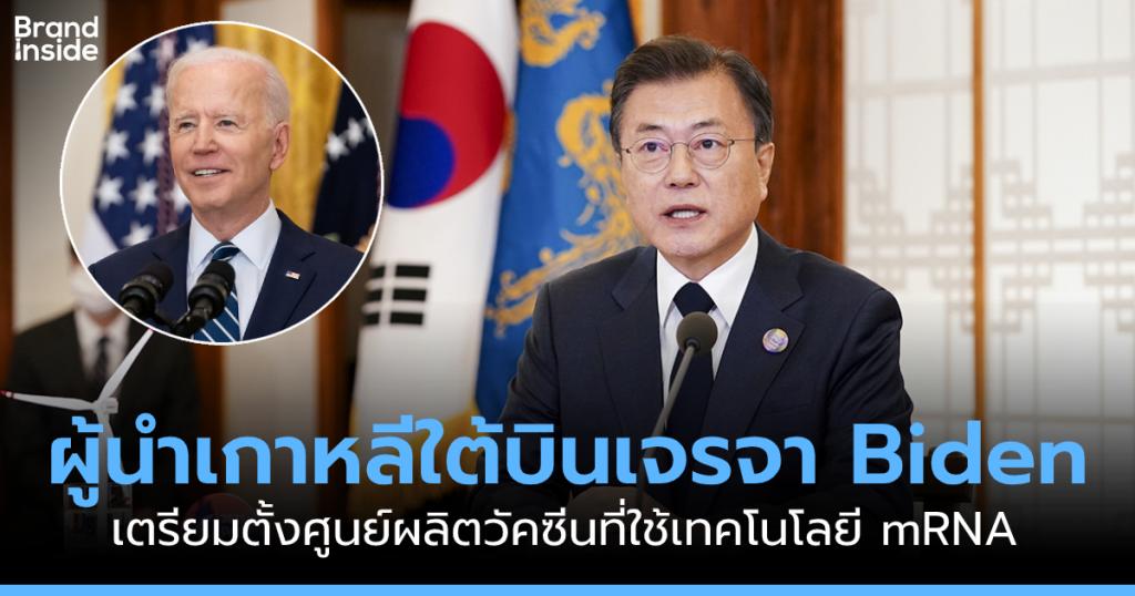 South Korea will produce vaccine mRNA