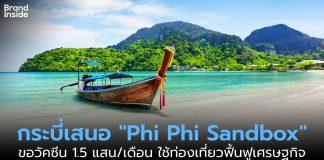 phi phi sandbox