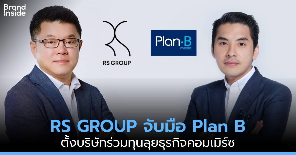 rs plan b