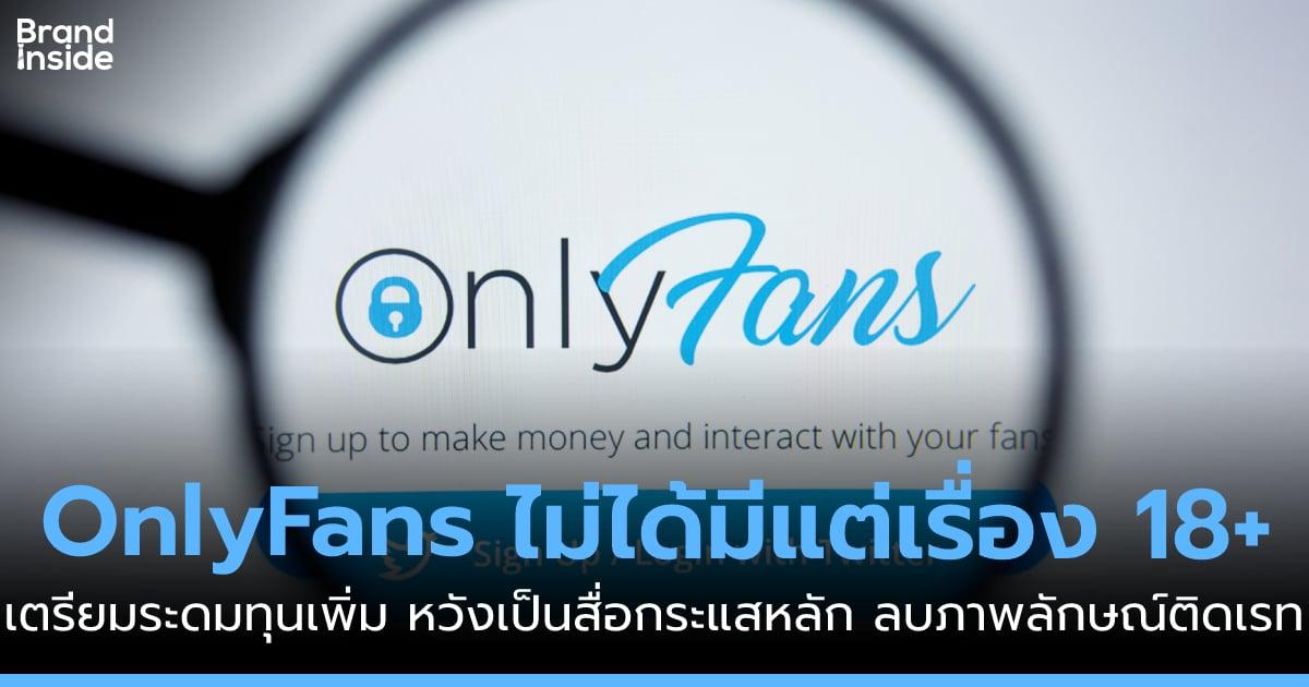 OnlyFan