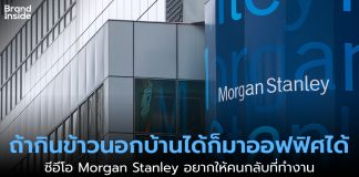 morgan stanley work from home